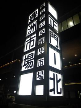 000_ToyosuKanban.JPG