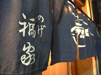 001野毛福家暖簾.JPG