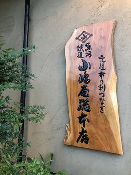 014_小嶋屋1.JPG