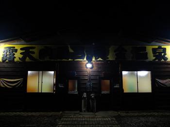 015_koganeOnsen.jpg