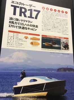 Boat2017_2.JPG