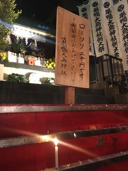 ローソク20円.JPG