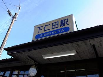 下仁田駅1.JPG