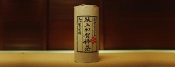 加賀棒茶pic.jpg