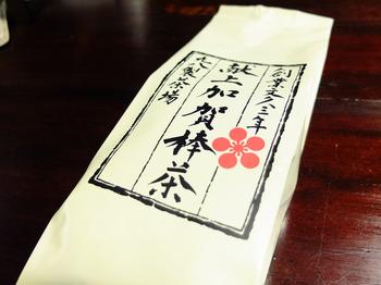 棒茶1.JPG