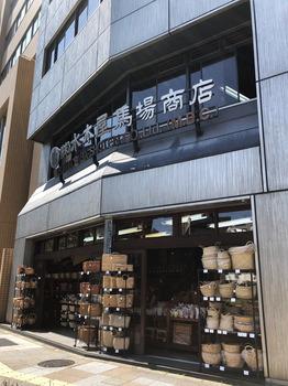 水木や馬場商店.JPG