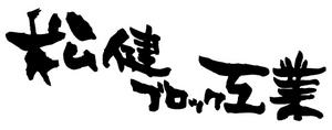 Matsuken.jpg