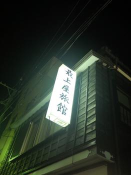 Mogamiya0906.jpg