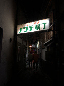 NawateYokocho.JPG