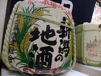Niigata.JPG