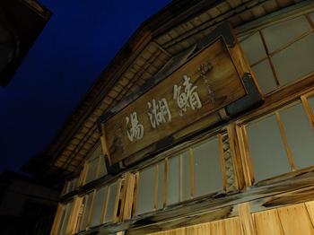 SabakoYu02.JPG