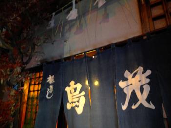 Torishige1.JPG